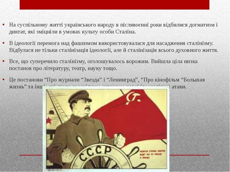 На суспільному житті українського народу в післявоєнні роки відбилися догмати...