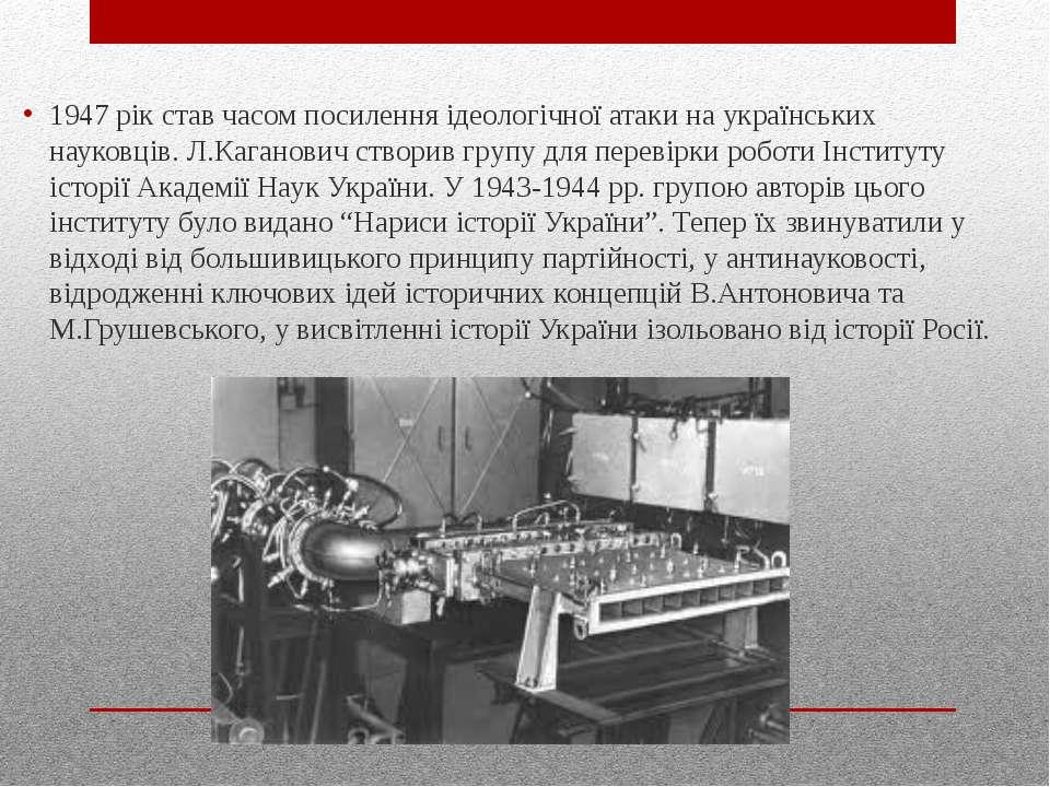 1947 рік став часом посилення ідеологічної атаки на українських науковців. Л....