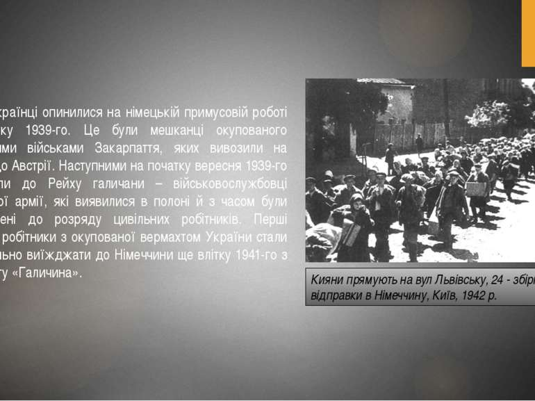 Перші українці опинилися на німецькій примусовій роботі ще влітку 1939-го. Це...