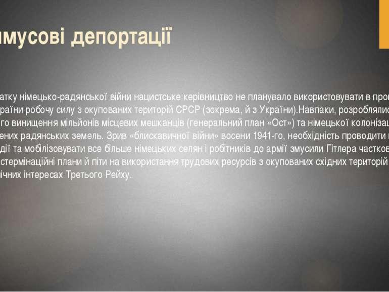 Примусові депортації До початку німецько-радянської війни нацистське керівниц...