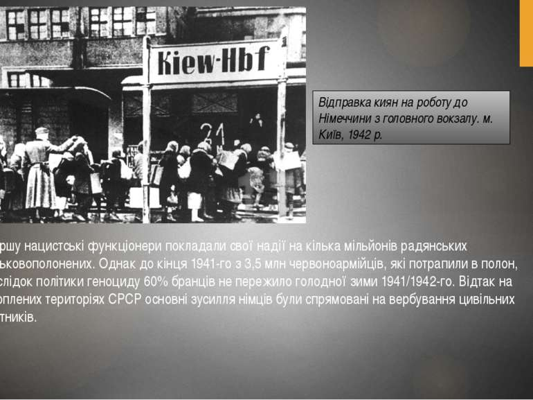 Спершу нацистські функціонери покладали свої надії на кілька мільйонів радянс...