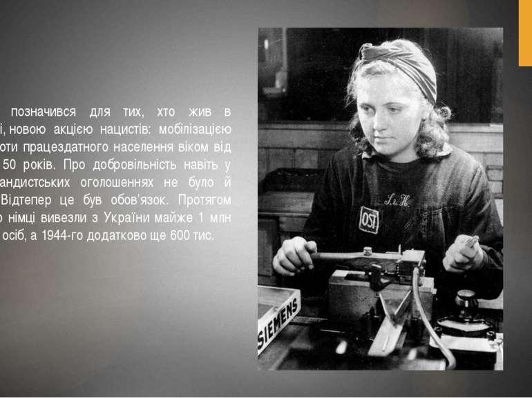 1943-й позначився для тих, хто жив в Україні,новою акцією нацистів: мобіліза...