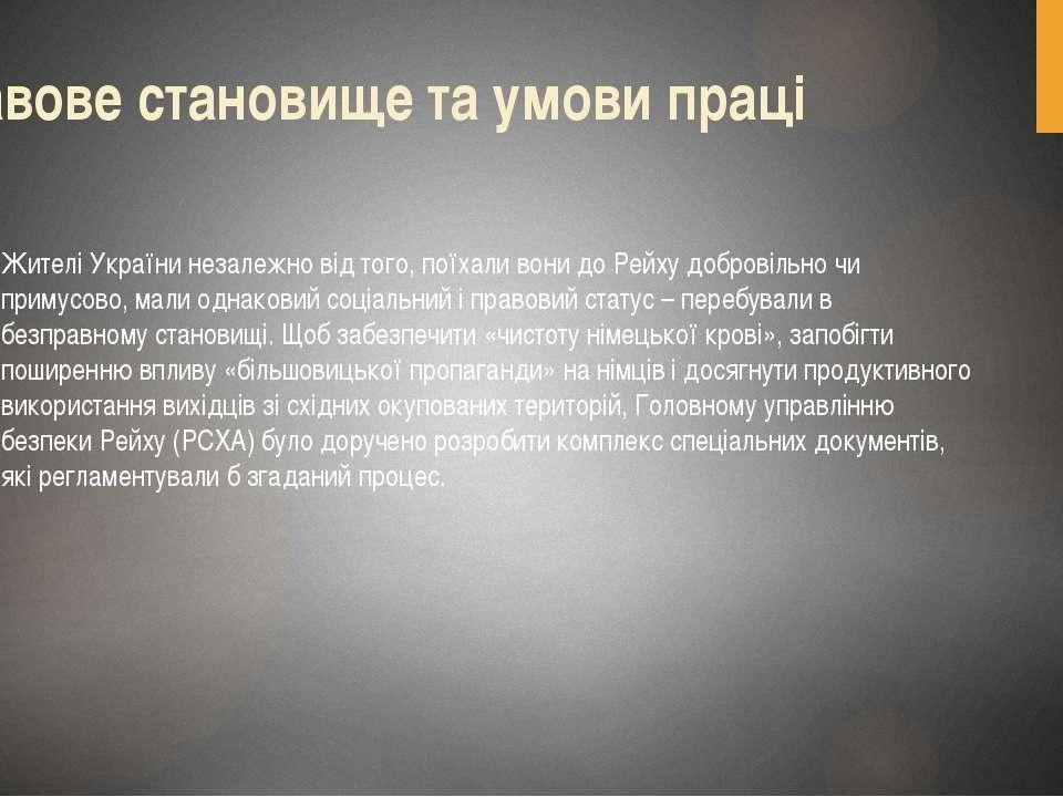 Правове становище та умови праці Жителі України незалежно від того, поїхали в...