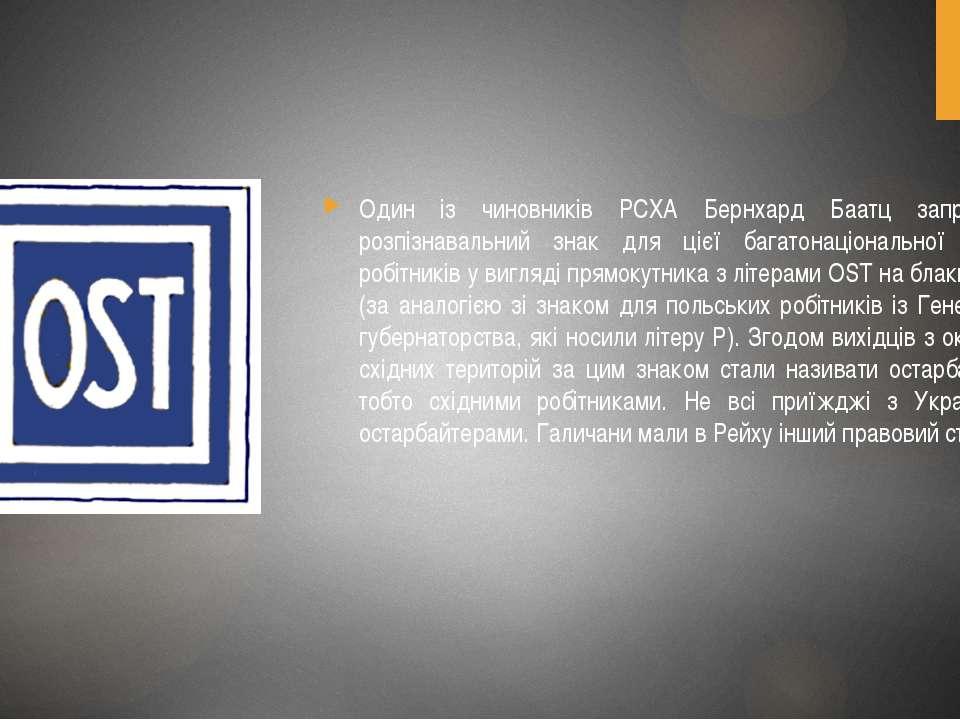 Один із чиновників РСХА Бернхард Баатц запропонував розпізнавальний знак для ...