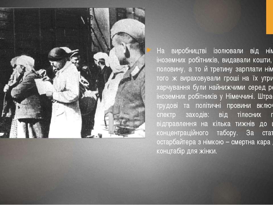 На виробництві ізолювали від німців і решти іноземних робітників, видавали ко...