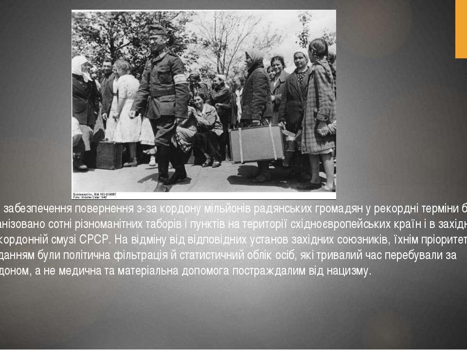 Для забезпечення повернення з-за кордону мільйонів радянських громадяну реко...