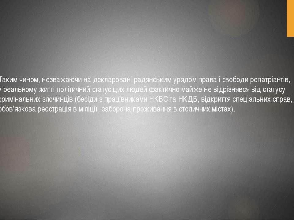 Таким чином, незважаючи на декларовані радянським урядом права і свободи репа...