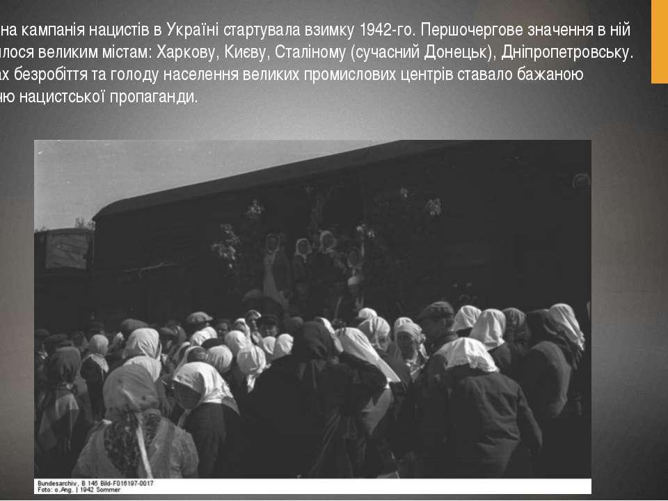 Агітаційна кампанія нацистів в Україні стартувала взимку 1942-го. Першочергов...