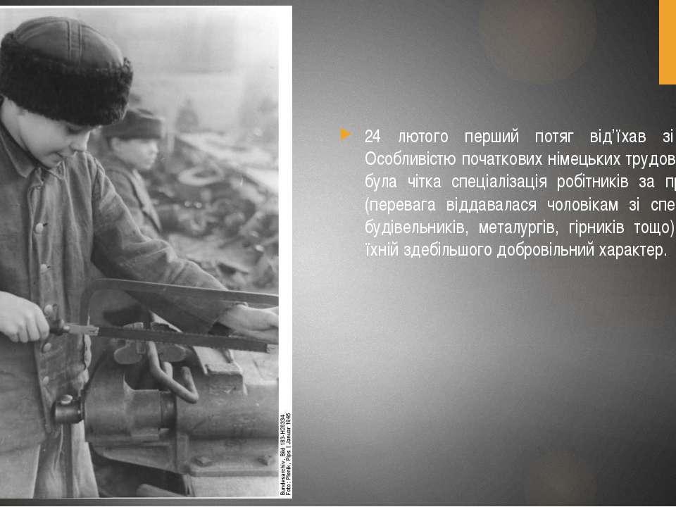 24 лютого перший потяг від'їхав зіСталіного. Особливістю початкових німецьки...