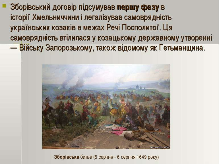 Зборівський договір підсумував першу фазу в історіїХмельниччиниі легалізува...