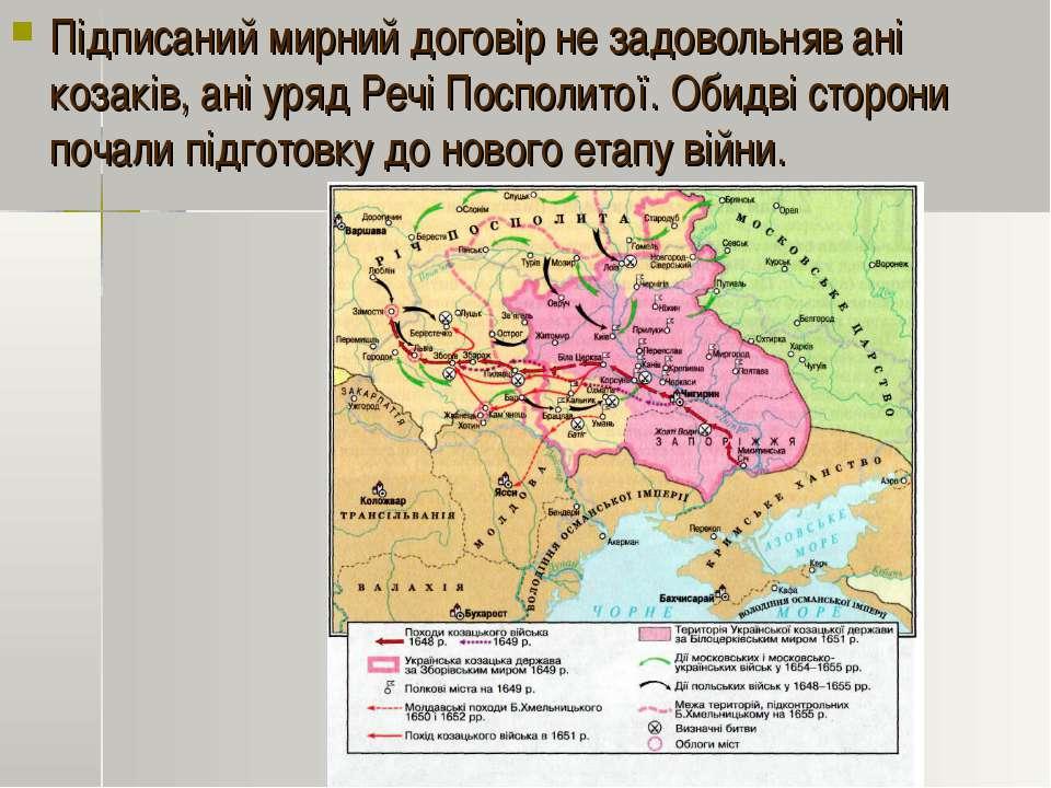 Підписаний мирний договір не задовольняв ані козаків, ані уряд Речі Посполито...