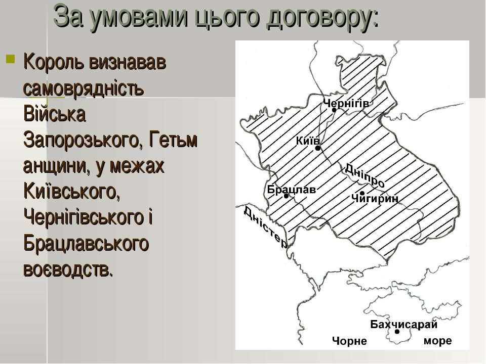 За умовами цього договору: Король визнавав самоврядність Війська Запорозького...