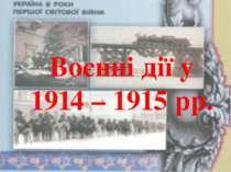 Воєнні дії у 1914 – 1915 рр.