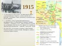 У січні–березні російська армія, завдавши поразки австро-угорським військам у...