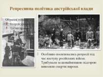 Репресивна політика австрійської влади Особливо посилювались репресії під час...