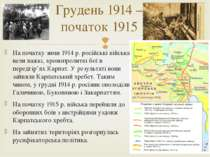 На початку зими 1914 р. російські війська вели важкі, кровопролитні бої в пер...