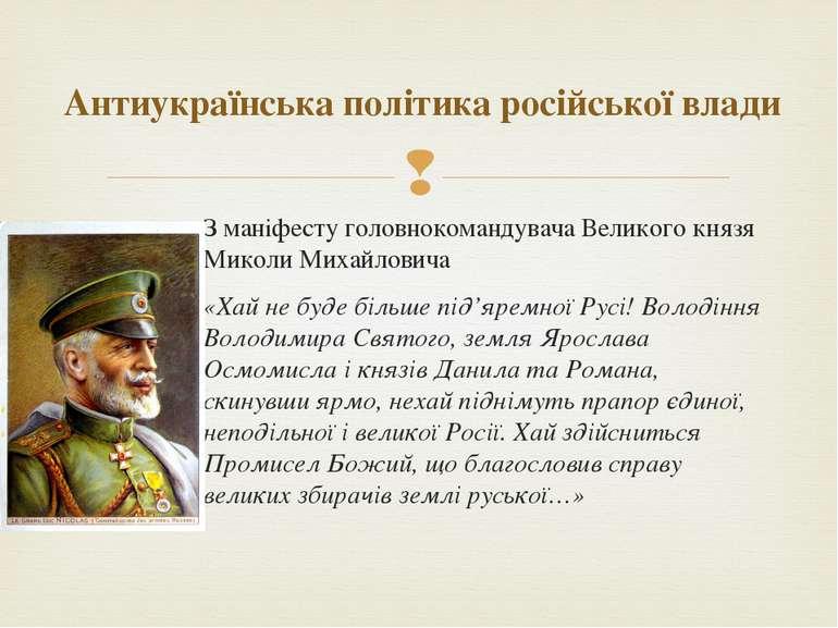 З маніфесту головнокомандувача Великого князя Миколи Михайловича «Хай не буде...