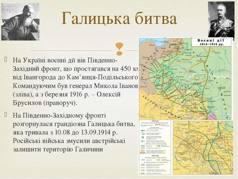 На Україні воєнні дії вів Південно-Західний фронт, що простягався на 450 км в...