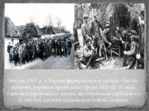 Восени 1941 р. в Україні формувались підпільні обкоми, райкоми, первинні орга...