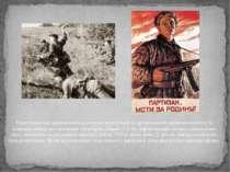 Тепер радянське командування покладало великі надії на організований партизан...