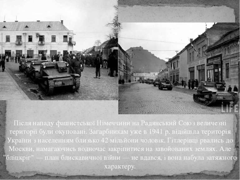 Після нападу фашистської Німеччини на Радянський Союз величезні території бул...