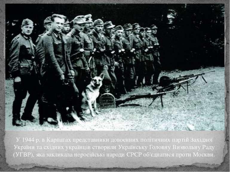 У 1944 р. в Карпатах представники довоєнних політичних партій Західної Україн...