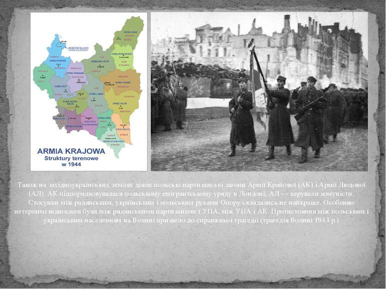 Також на західноукраїнських землях діяли польські партизанські загони Армії К...