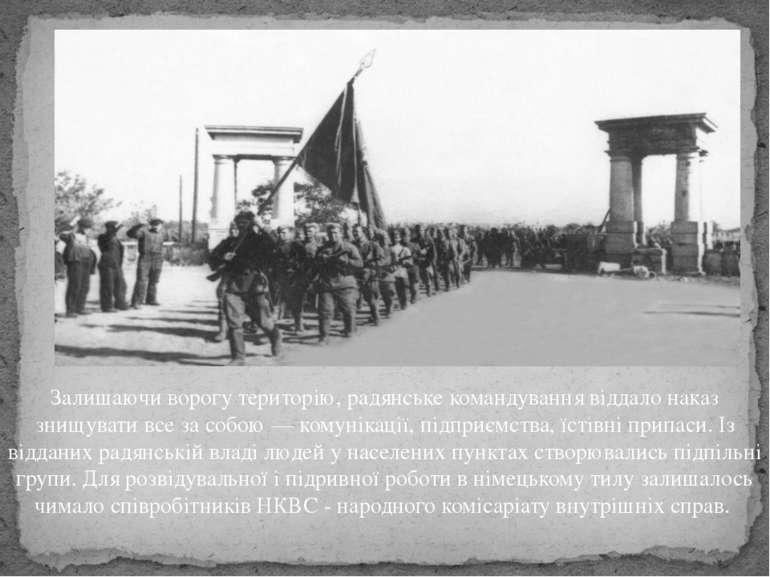 Залишаючи ворогу територію, радянське командування віддало наказ знищувати вс...