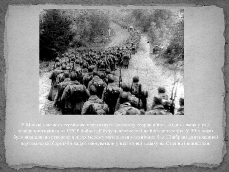 У Москві довелося терміново переглянути довоєнну теорію війни, згідно з якою ...
