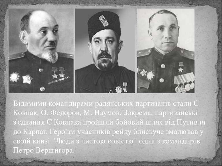 Відомими командирами радянських партизанів стали С Ковпак, О. Федоров, М. Нау...