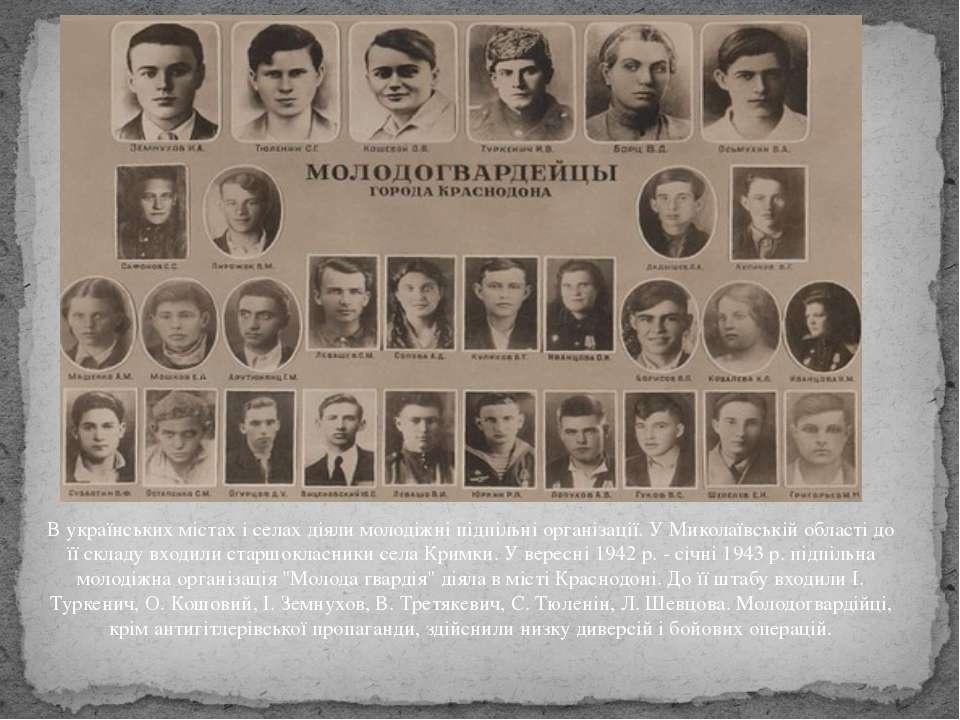 В українських містах і селах діяли молодіжні підпільні організації. У Миколаї...