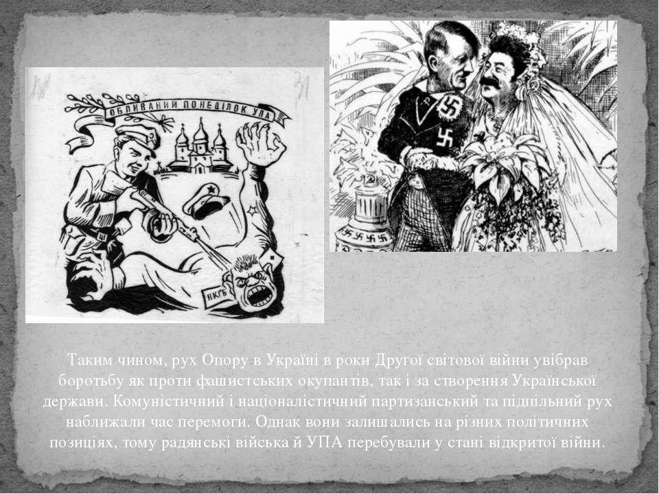 Таким чином, рух Опору в Україні в роки Другої світової війни увібрав боротьб...