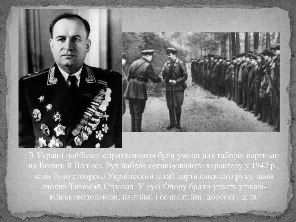 В Україні найбільш сприятливими були умови для таборів партизан на Волині й П...