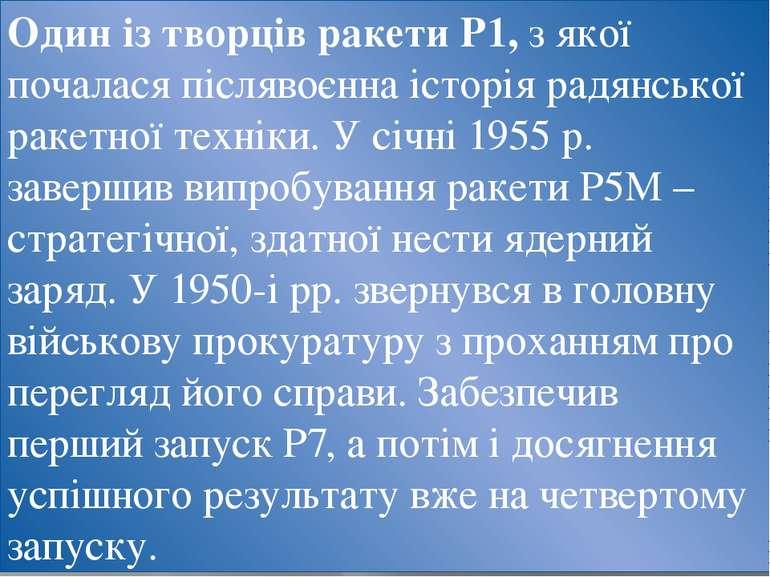 Один із творців ракети Р1, з якої почалася післявоєнна історія радянської рак...