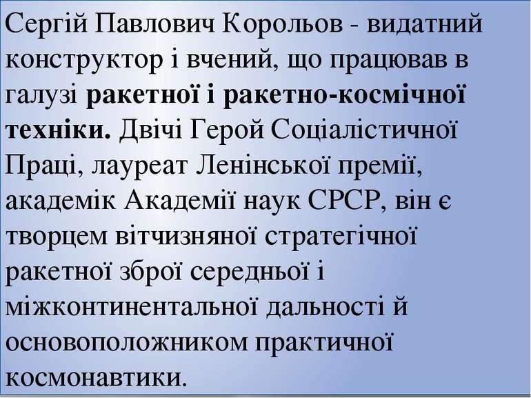 Сергій Павлович Корольов - видатний конструктор і вчений, що працював в галуз...