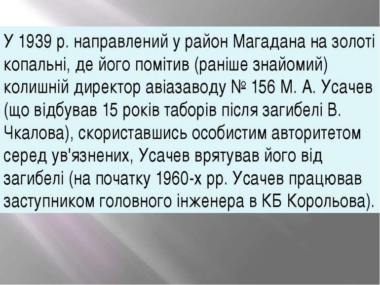 У 1939 р. направлений у район Магадана на золоті копальні, де його помітив (р...