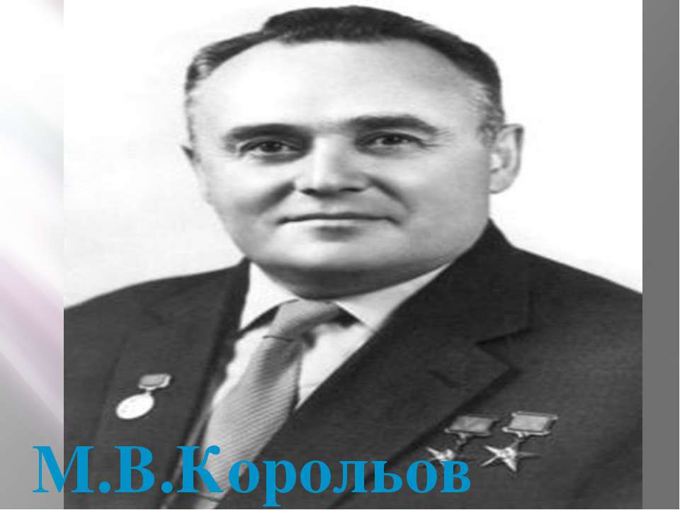 М.В.Корольов
