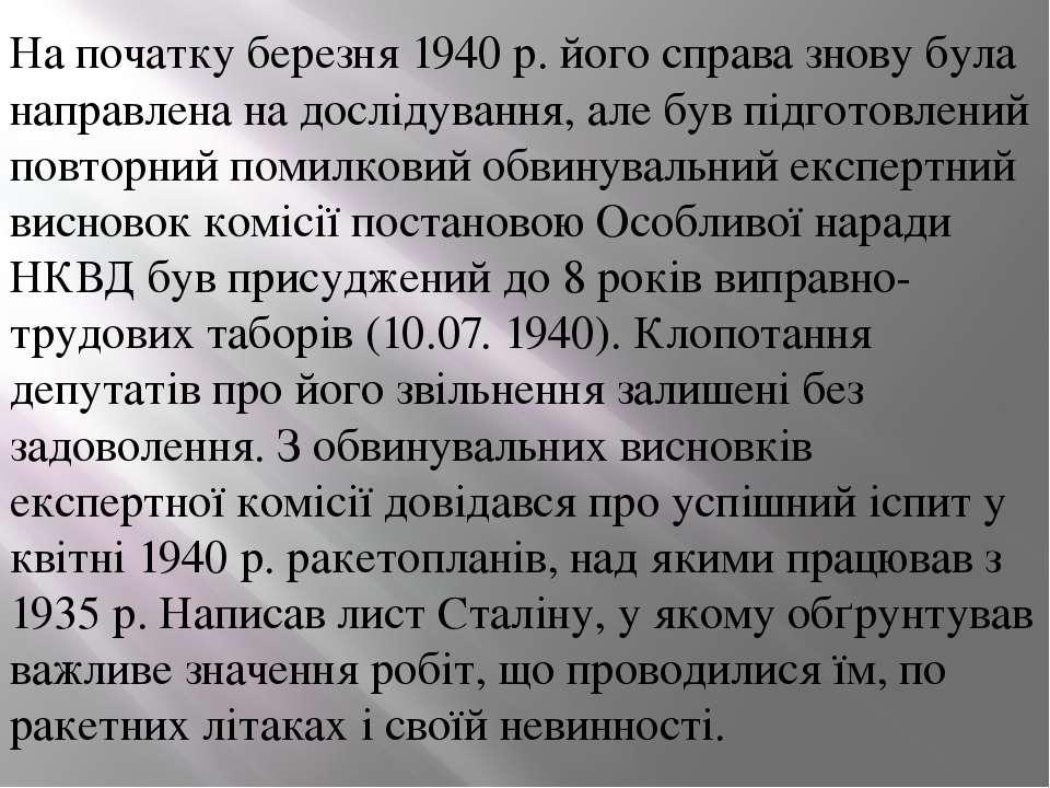 На початку березня 1940 р. його справа знову була направлена на дослідування,...