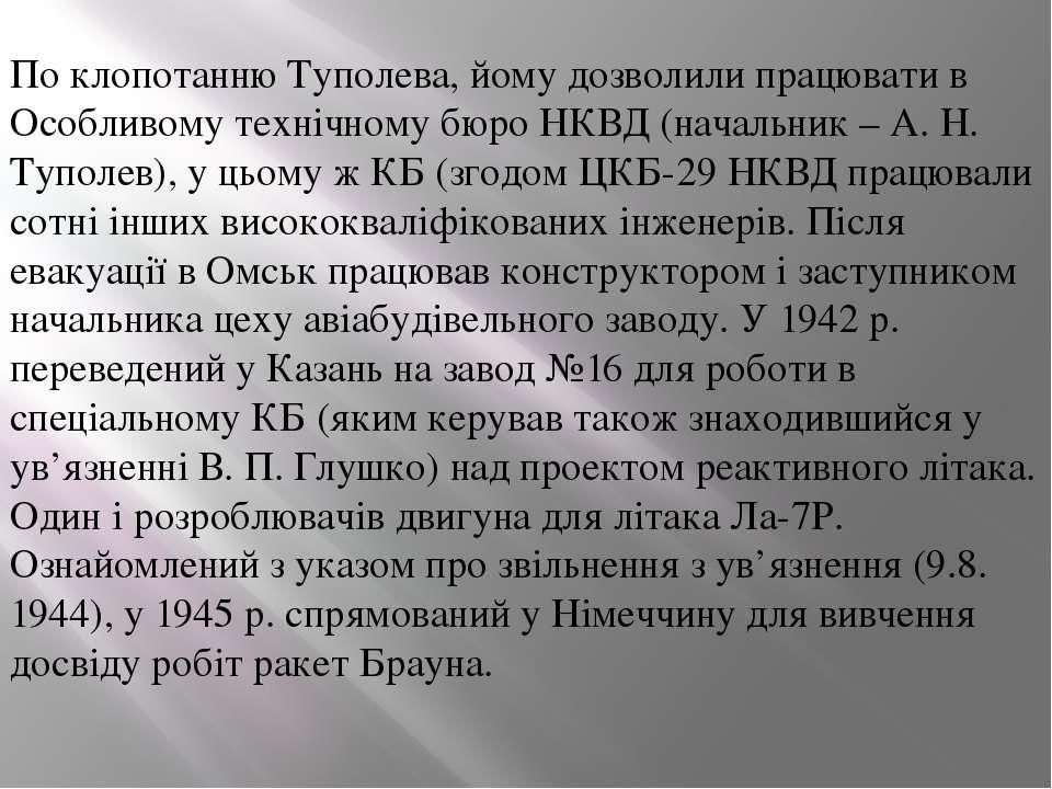 По клопотанню Туполева, йому дозволили працювати в Особливому технічному бюро...