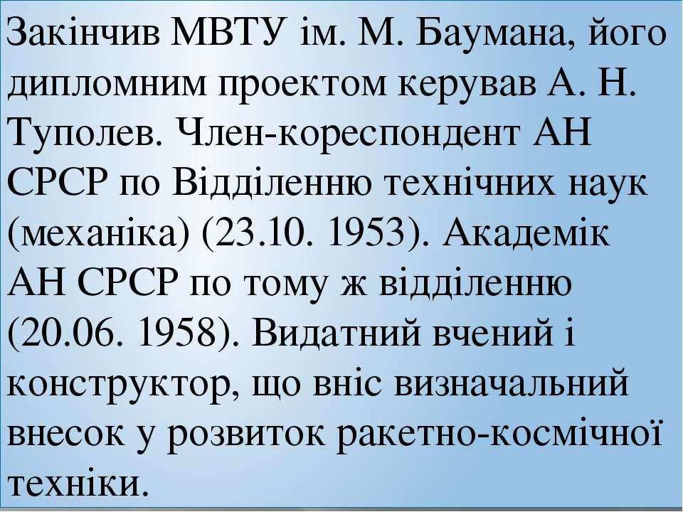 Закінчив МВТУ ім. М. Баумана, його дипломним проектом керував А. Н. Туполев. ...