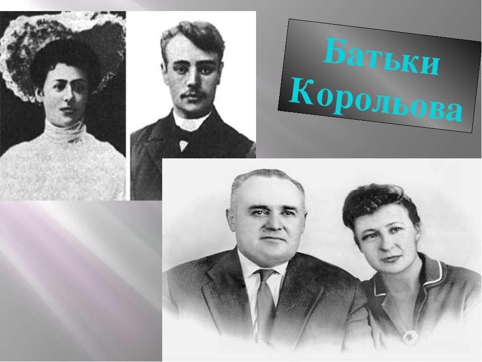 Батьки Корольова