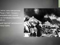 Українські міста і села повторювали трагедію Лірще у Чехії і Орадур у Франції...