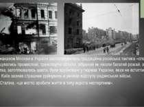 За суворим наказом Москви в Україні застосовувалась традиційна російська такт...