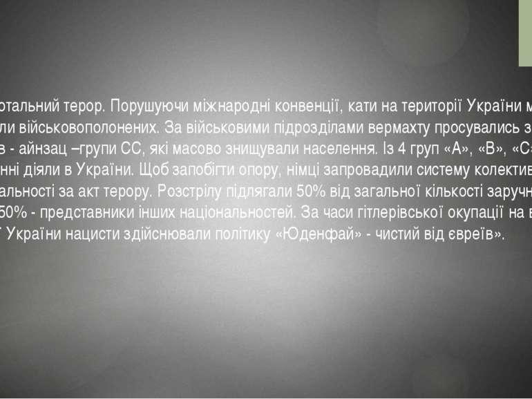 Це був тотальний терор. Порушуючи міжнародні конвенції, кати на території Укр...
