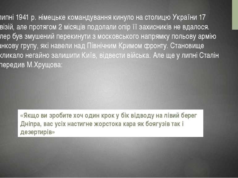У липні 1941 р. німецьке командування кинуло на столицю України 17 дивізій, а...