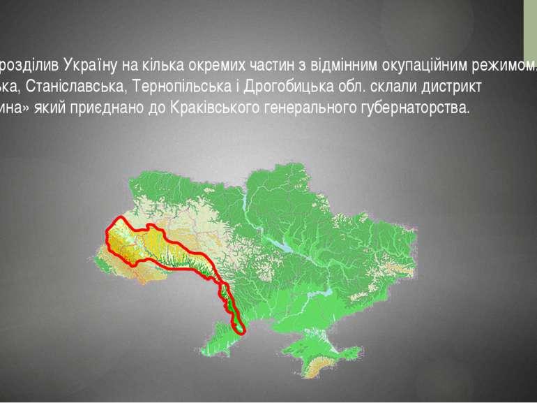 Берлін розділив Україну на кілька окремих частин з відмінним окупаційним режи...