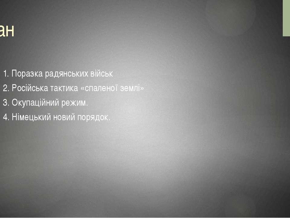 План 1. Поразка радянських військ 2. Російська тактика «спаленої землі» 3. Ок...