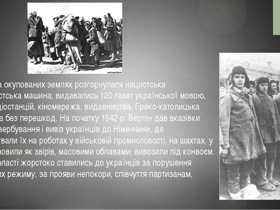Водночас на окупованих землях розгорнулася нацистська пропагандистська машина...