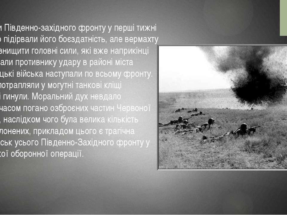 Тяжкі втрати Південно-західного фронту у перші тижні війни значно підірвали й...