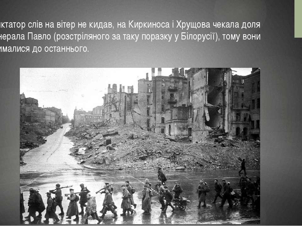 Диктатор слів на вітер не кидав, на Киркиноса і Хрущова чекала доля генерала ...